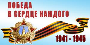 Logotip70LetPobedi