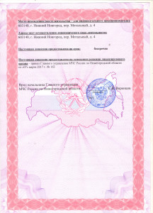 Лицензия ДОТ на пожарку (прил.)(1)