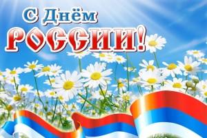 muzikalnaya-otkritka-na-den-rossii.orig